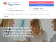 Частная наркологическая клиника (Россия, Крым, Севастополь)