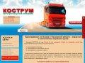 Грузоперевозки по Москве и Московской области недорого