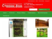 ТПК Строим Дом - продажа и производство товаров для строительства и ремонта