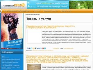 Г. Петропавловск-Камчатский неофициальный городской бизнес портал