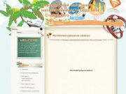 Персонльный сайт учителя математики МАОУ СОШ №5 г. Стрежевого