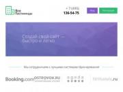 Продвижение отеля в интернете. Уникальная платформа. (Россия, Нижегородская область, Нижний Новгород)