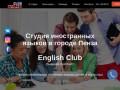 English Club. Студия иностранных языков в городе Пенза (Россия, Пензенская область, Пенза)