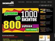 Визитки 1000 шт - 800 руб, Визитки, Реклама,Майкоп
