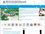 Официальный сайт администрации городского округа Железнодорожный (Московская область, город Железнодорожный)