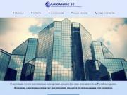 Алюминиевые конструкции в Брянске