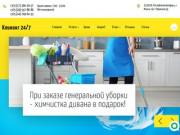 Клининговая компания (Белоруссия, Минская область, Минск)