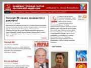 Коммунистическая партия в г.Лосино-Петровский