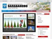 Балабаново. Еженедельная муниципальная газета.