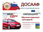 Севский учебно-спортивный центр