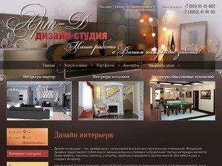 Дизайн интерьера в г.Иваново  Арт-Д - дизайн студия