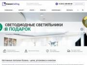 Натяжные потолки в г. Казань - цена, монтаж, установка, светильники