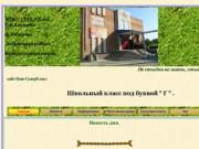 Классный сайт. Школа№3 Лабинск.