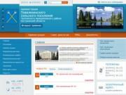 Администрация Повалихинского сельского поселения Чухломского муниципального района Костромской