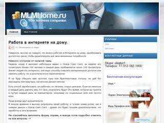 Заработок в сети интернет (Skype: olegbiz1 Телефон: +7-912-582-1800)