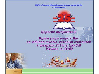 МБОУ «Средняя общеобразовательная школа № 25» г. Северодвинска (МБОУ