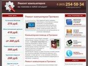 Ремонт компьютеров ПРОТВИНО | Компьютерная помощь ПРОТВИНО
