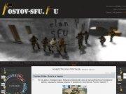 Clan SFU | POCTOB_CEPBEP | Counter Strike Source - Ростовский сервер CSS