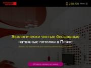 Натяжные потолки недорого. Гарантия - 10 лет. (Россия, Нижегородская область, Нижний Новгород)