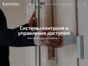 RISORSA – провайдер ИТ-аутсорсинга в Саратове и Энгельсе