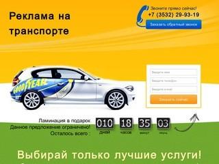 Реклама на транспорте в Оренбурге