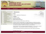 Университет Российской Академии Образования | Воркутинский филиал