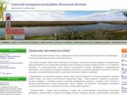 Официальный сайт Спасска-Рязанского