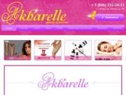 «Акварель» – лучший салон красоты в Самаре | Центр красоты «Акваrelle»