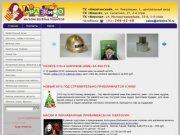 """""""Арлекино"""" - сеть магазинов веселых подарков в Челябинске"""