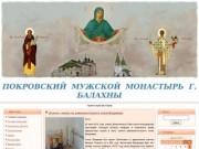 Покровский мужской монастырь г.Балахны