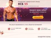 Купить в Югорске концентрат белка КСБ 55 - rudepilationandshaving.ru