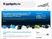 B-gadgets.ru - информация об аудиогаджетах и прочее по теме современная техника