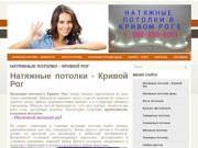 Установка натяжных потолков (Россия, Московская область, Москва)