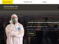 Компания  «НАСЕКОМЫХ НЕТ» представляет собой компанию по дезинсекции, дератизации, дезодорации, ― это стабильная компания, работающая на рынке услуг с 2011 г . (Россия, Новосибирская область, Новосибирск)