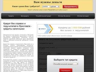 Кредит без справок и поручителей в Ярославле - кредиты наличными