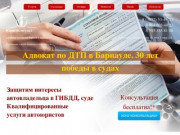 Адвокат по ДТП в Барнауле, юридические услуги