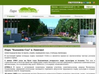 Быханов Сад в Липецке