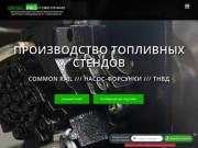 DieselPRO, производственная компания диагностического оборудования для ремонта топливной аппаратуры дизельных двигателей. (Россия, Новосибирская область, Новосибирск)