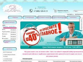 Интернет-магазин ортопедических матрасов в Москве - Искусство сна