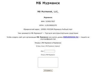 МБ Мурманск   MB Murmansk, LLC,   Мурманск