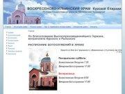По благословению Высокопреосвященнейшего Германа, митрополита Курского и Рыльского