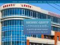 """Бизнес центр """"Троицкий"""", расположено в самом """"сердце"""" Тулы, в эпицентре деловой жизни города"""