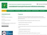 """ГОБУЗ """"Маловишерская центральная районная больница"""""""