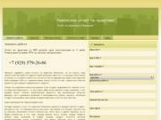 Раменское отчет по практике  ' | Отчет по практике в Раменском '