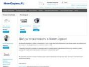 Кинг-Сервис - Изготовление и обслуживание сайтов, регистрация доменов