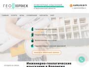 Инженерные изыскания для строительства и проектирования (Россия, Воронежская область, Воронеж)