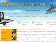 Оптовая и розничная продажа металлопроката - «Восьмой элемент» Сергиев Посад