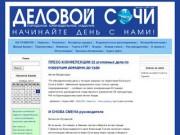 """Редакция газеты """"Деловой Сочи"""""""