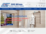 МСталь — интернет-магазин полотенцесушителей