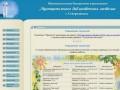 Муниципальная библиотечная система Северодвинска